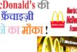 McDonald Franchise
