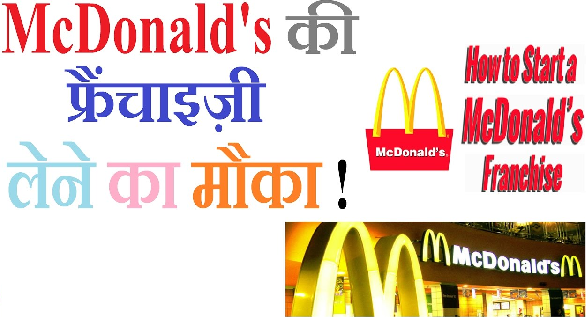 McDonald Franchise