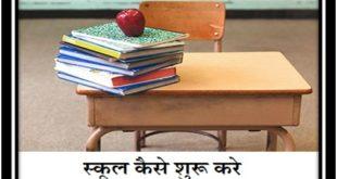 स्कूल खोले | start School