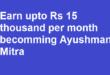 आयुष्मान मित्र | Ayushman Mitra