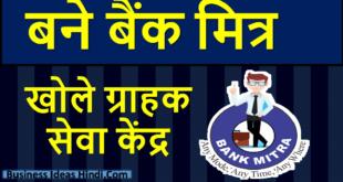 Bank Mitra | बैंक मित्र