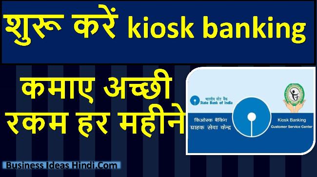 Kiosk Banking Business