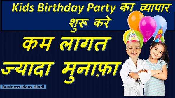 Kids Birthday Party | जन्मदिन पार्टी