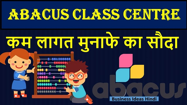 Abacus class centre