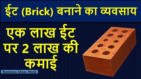 Brick Business