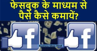 make money via facebook