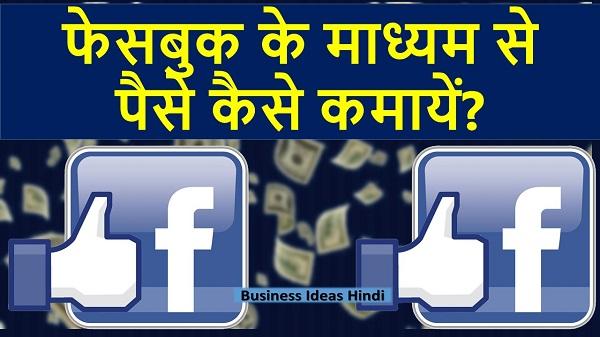 make money via facebook