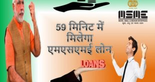 MSME small business Loan In 59 Min