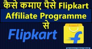 Flipkart Affiliate Programme
