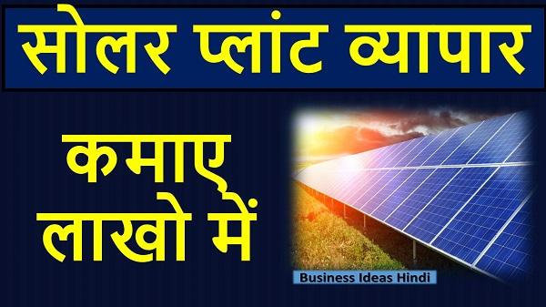 Solar Plant Business