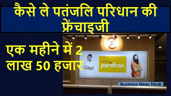 Patanjali Paridhaan