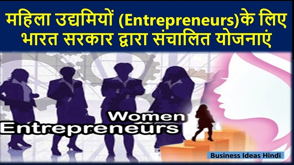 Women Entrepreneurs loan Schemes