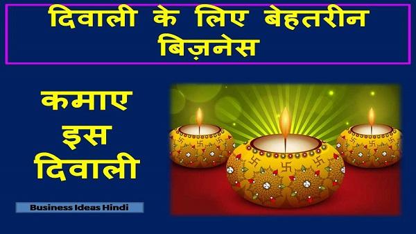 Diwali Business idea