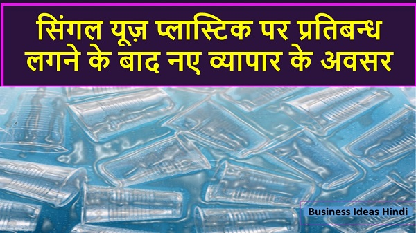Plastic Ban Business Opportunities