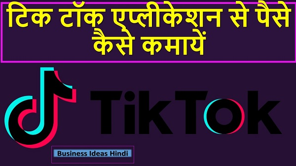 Earn Money from TikTok App