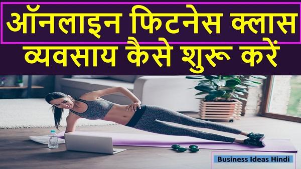 online gym class business