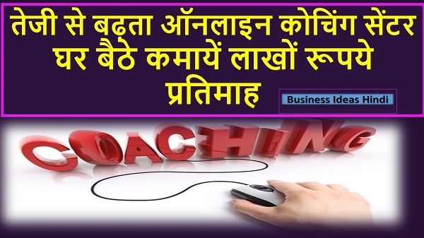 online coaching center business
