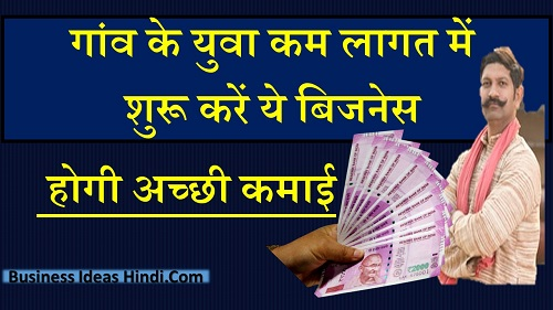 Business Ideas for villages in India In Hindi