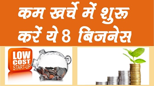 Low Investment Business ideas hindi