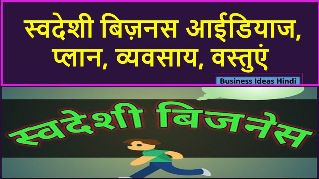 Swadeshi Business ideas hindi