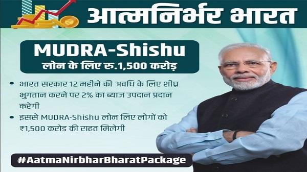 shishu mudra loan yojana