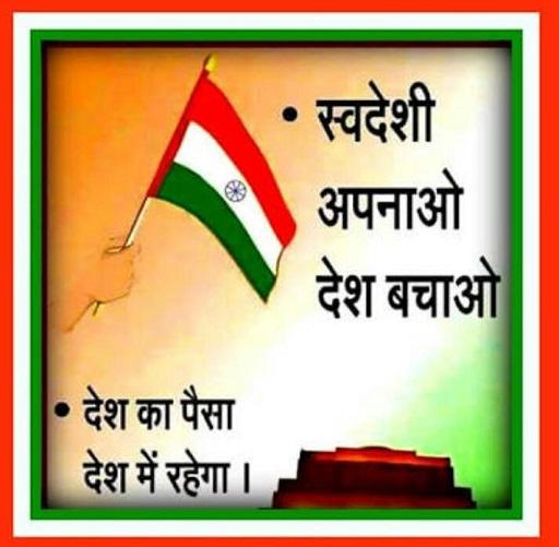 Swadeshi Business Ideas