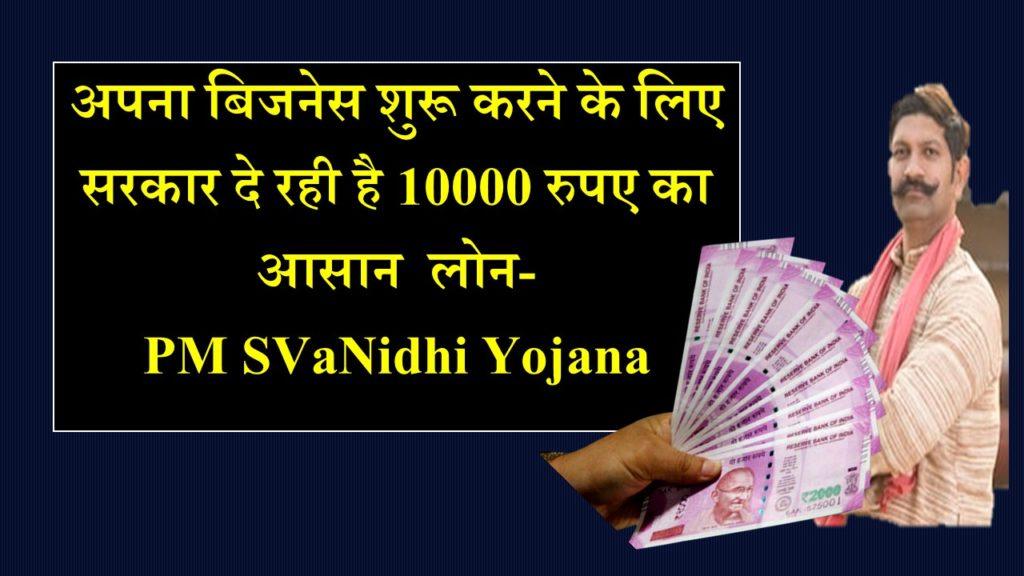 pm-svanidhi-scheme-apply-online