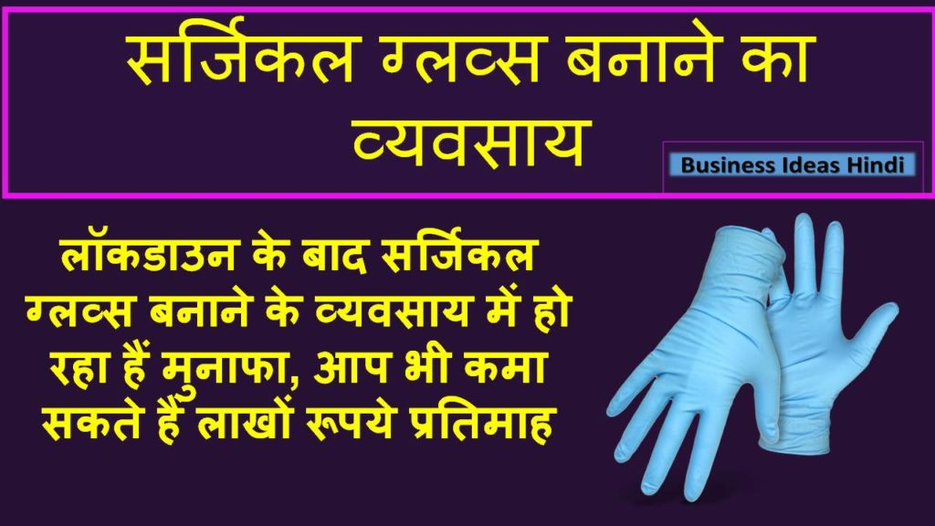 surgical gloves making business