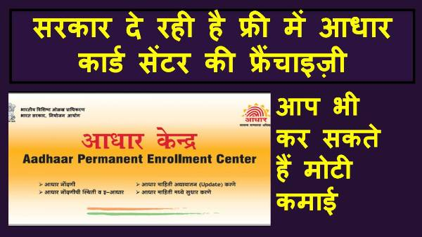 aadhar card franchise