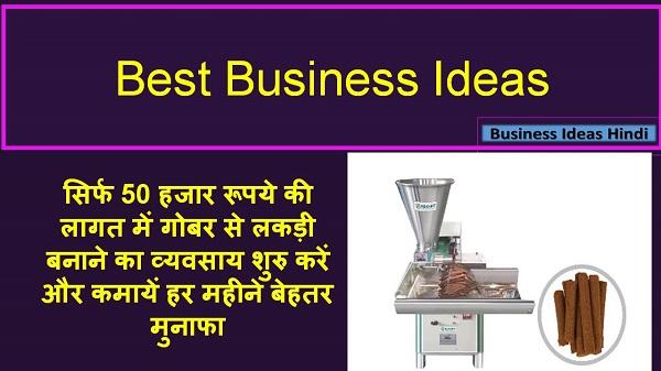 gobar ki lakdi making business
