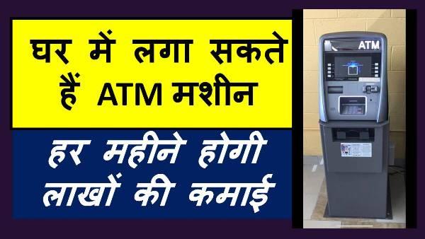 ATM machine appy