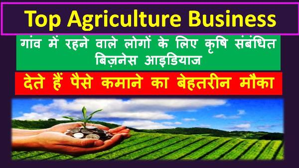 top agriculture business