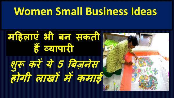 women small business ideas