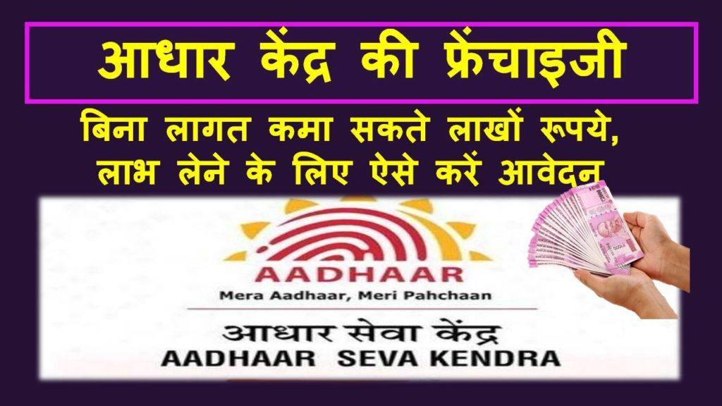 aadhar center khole