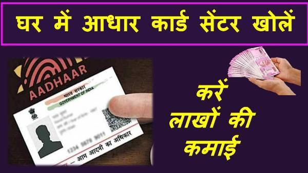 aadhar card franchise