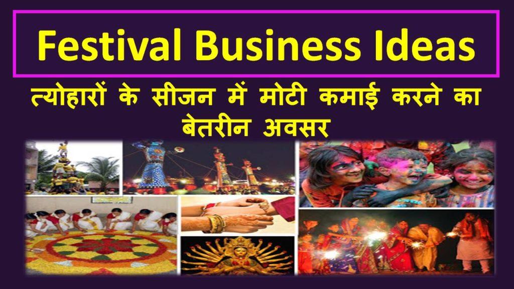 festival business ideas