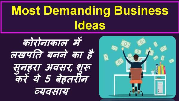 most demanding business ideas