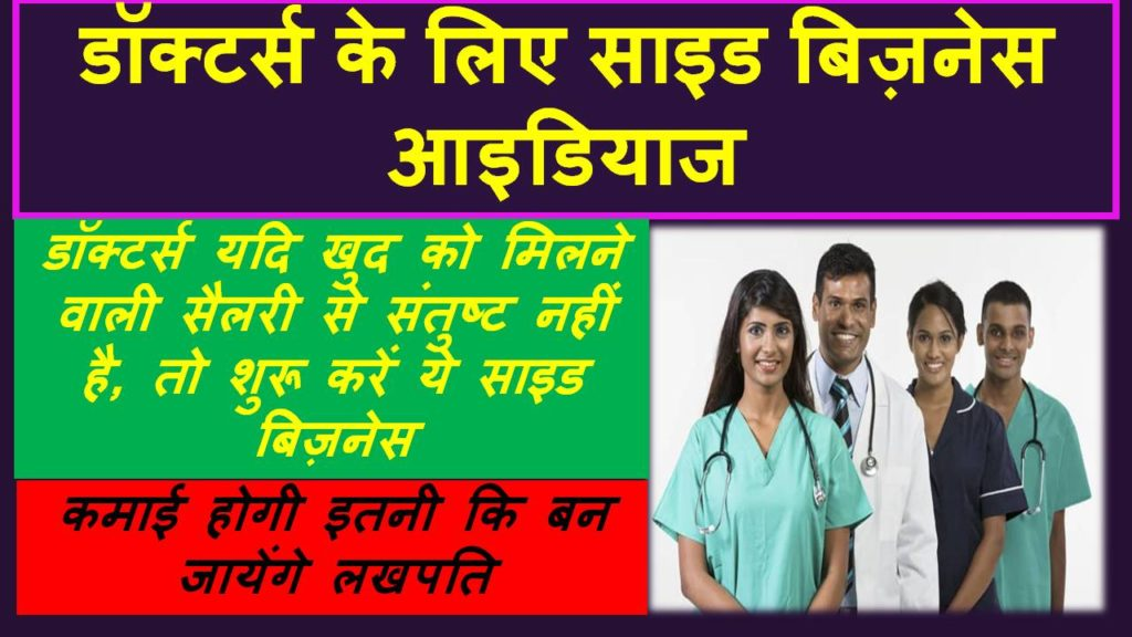 side business for doctors