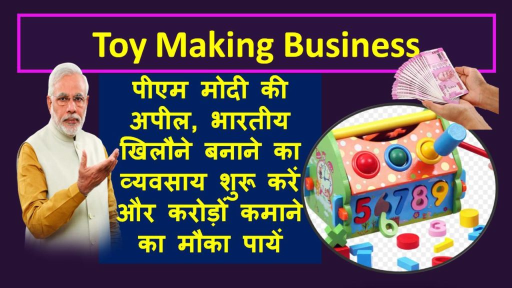toy making business