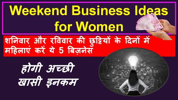 weekend business for women
