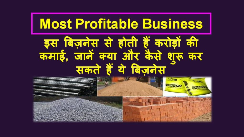 building material business in hindi