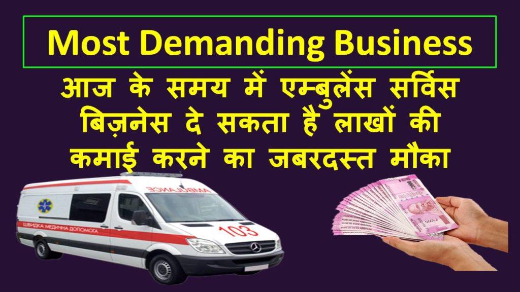 ambulance service business