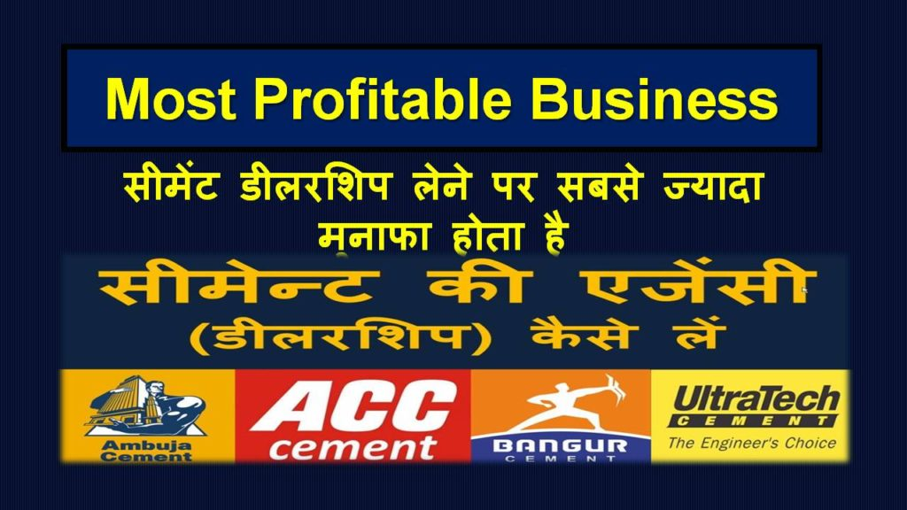 cement dealership business in hindi