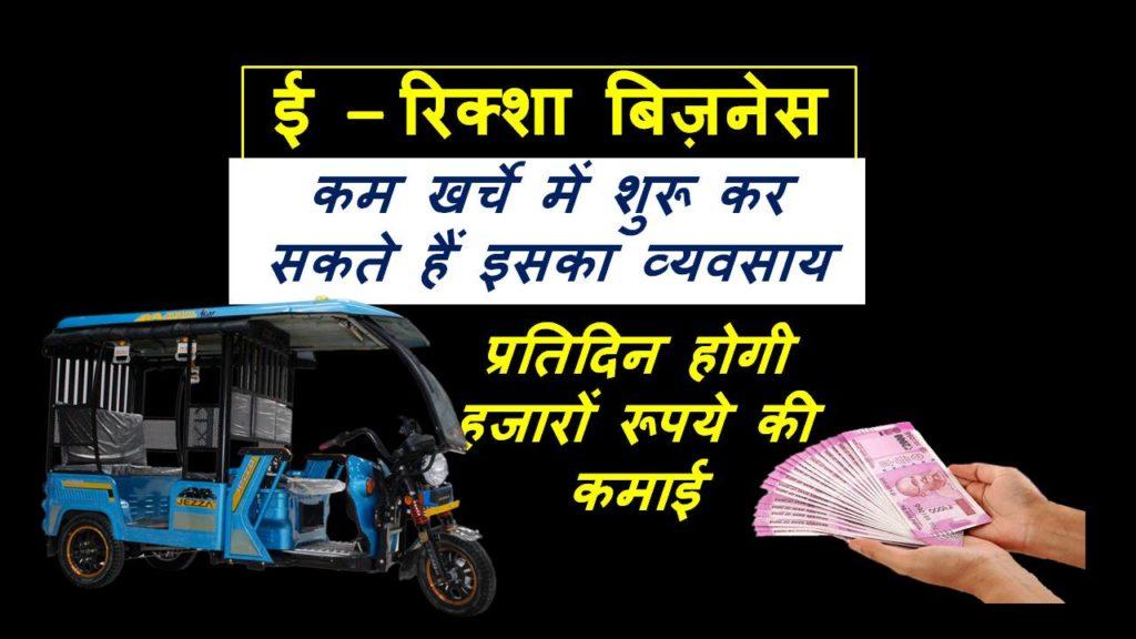 e - rickshaw business in hindi