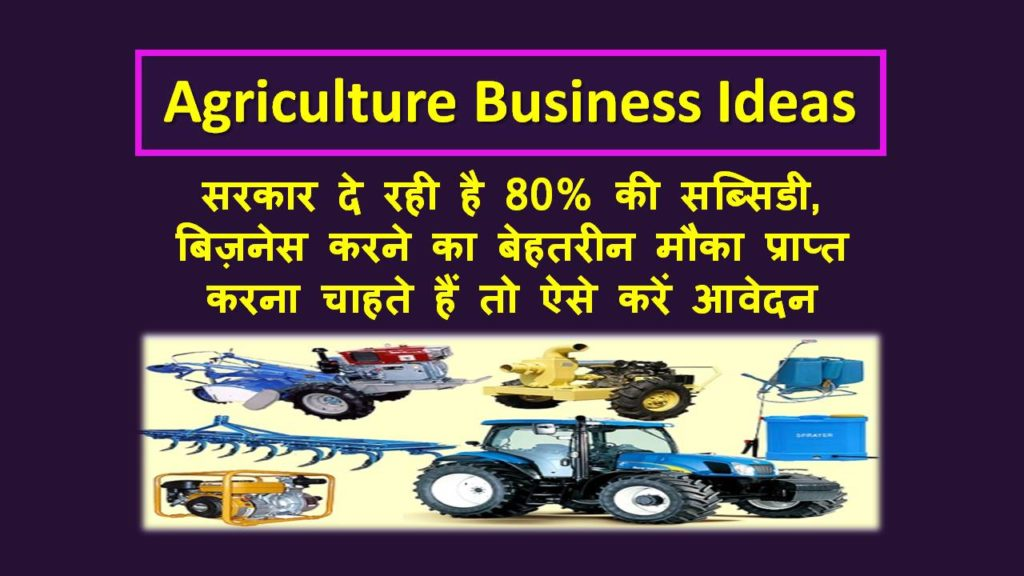 farm machinery bank yojana in hindi