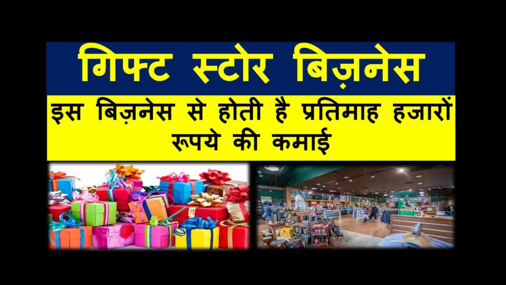 gift shop business in hindi