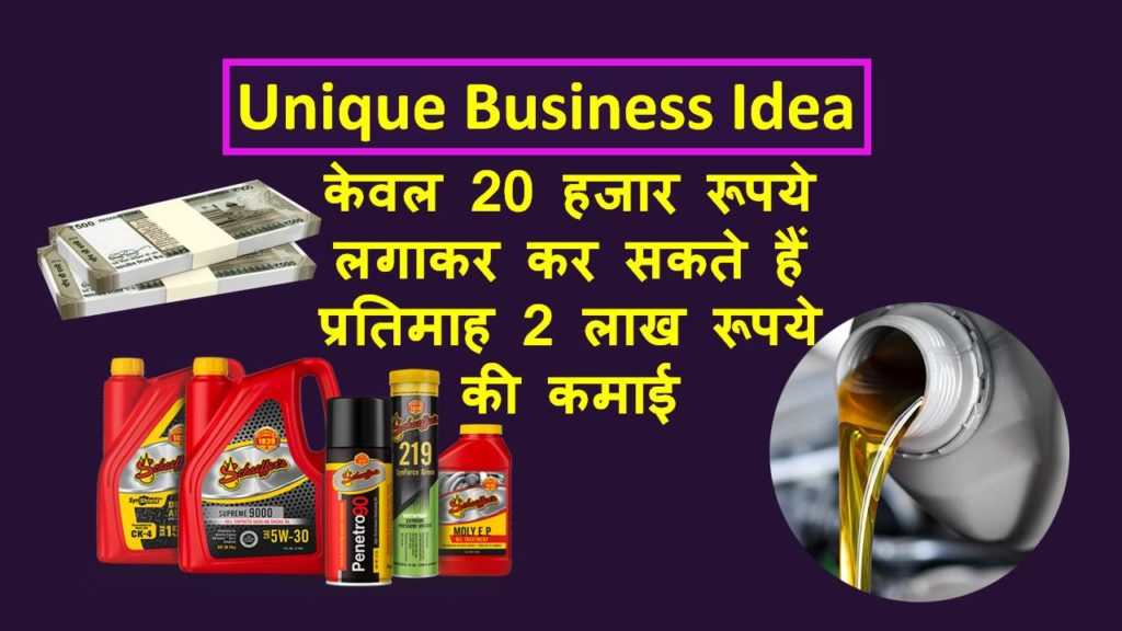 lubricant business in hindi