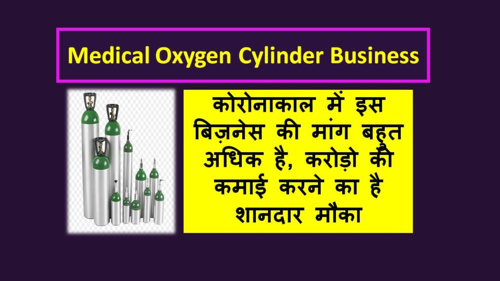 medical oxygen cylinder business in hindi