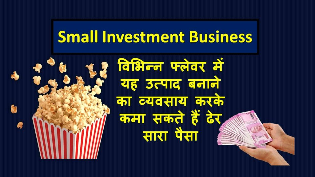 popcorn making business in hindi