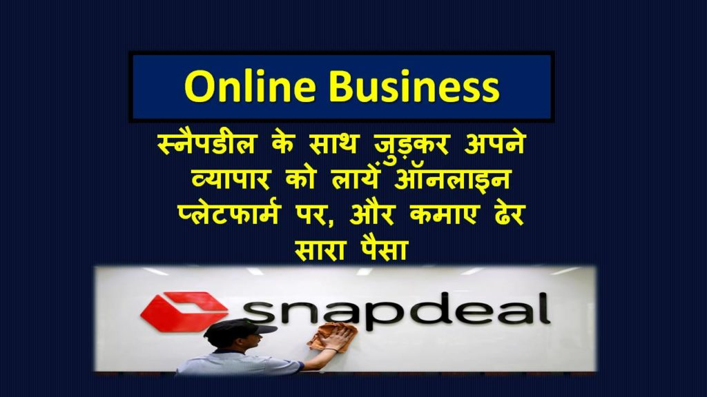snapdeal business in hindi